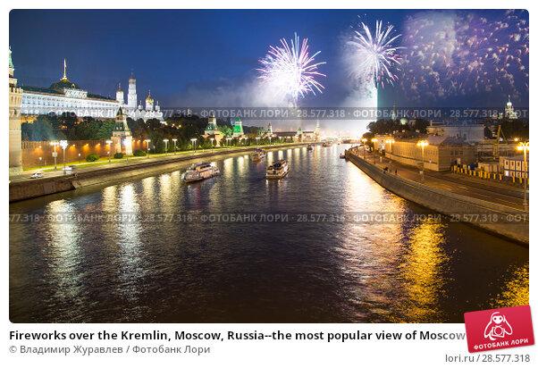 Купить «Fireworks over the Kremlin, Moscow, Russia--the most popular view of Moscow», фото № 28577318, снято 12 июня 2018 г. (c) Владимир Журавлев / Фотобанк Лори