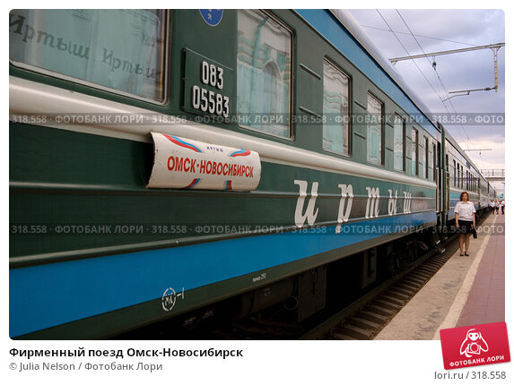 Фирменный поезд Омск-Новосибирск, фото № 318558, снято 1 июня 2008 г. (c) Julia Nelson / Фотобанк Лори