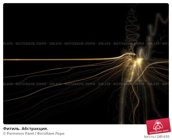 Фитиль. Абстракция., иллюстрация № 245610 (c) Parmenov Pavel / Фотобанк Лори