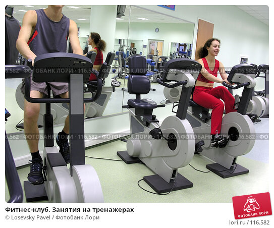 Фитнес-клуб. Занятия на тренажерах, фото № 116582, снято 29 декабря 2005 г. (c) Losevsky Pavel / Фотобанк Лори