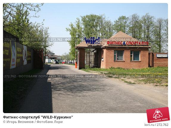 """Фитнес-спортклуб """"WILD-Куркино"""", эксклюзивное фото № 272762, снято 4 мая 2008 г. (c) Игорь Веснинов / Фотобанк Лори"""