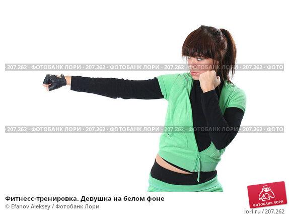 Фитнесс-тренировка. Девушка на белом фоне, фото № 207262, снято 9 февраля 2008 г. (c) Efanov Aleksey / Фотобанк Лори