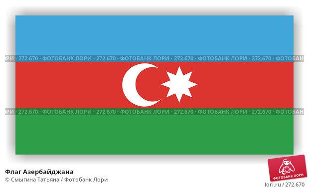 Флаг Азербайджана, фото № 272670, снято 28 мая 2017 г. (c) Смыгина Татьяна / Фотобанк Лори