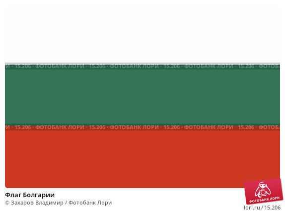Купить «Флаг Болгарии», фото № 15206, снято 19 марта 2019 г. (c) Захаров Владимир / Фотобанк Лори
