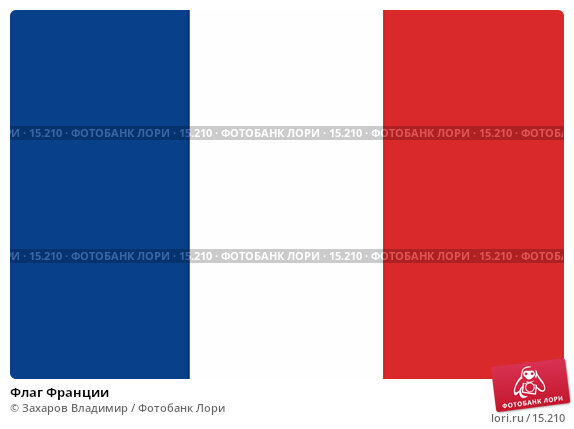 Флаг Франции, фото № 15210, снято 21 августа 2017 г. (c) Захаров Владимир / Фотобанк Лори