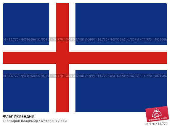 Купить «Флаг Исландии», фото № 14770, снято 23 апреля 2018 г. (c) Захаров Владимир / Фотобанк Лори