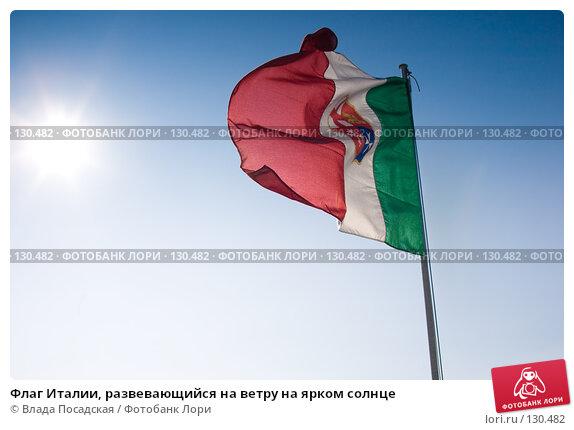 Флаг Италии, развевающийся на ветру на ярком солнце, фото № 130482, снято 17 января 2017 г. (c) Влада Посадская / Фотобанк Лори