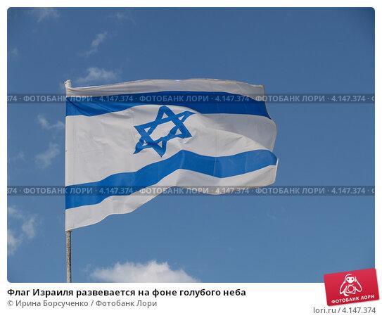 Купить «Флаг Израиля развевается на фоне голубого неба», фото № 4147374, снято 5 октября 2012 г. (c) Ирина Борсученко / Фотобанк Лори