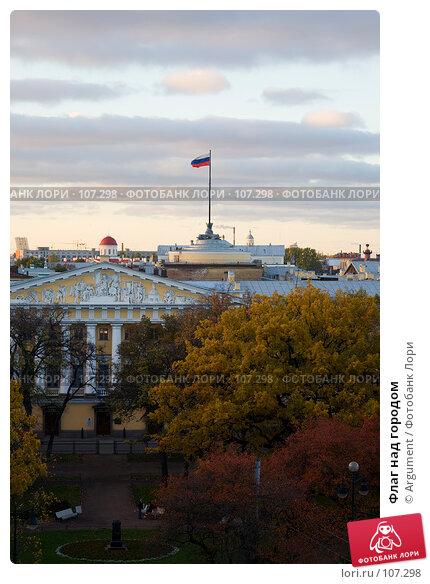 Купить «Флаг над городом», фото № 107298, снято 21 октября 2007 г. (c) Argument / Фотобанк Лори