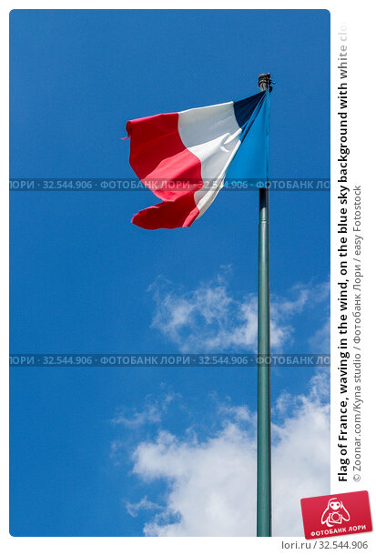 Купить «Flag of France, waving in the wind, on the blue sky background with white clouds.», фото № 32544906, снято 7 декабря 2019 г. (c) easy Fotostock / Фотобанк Лори