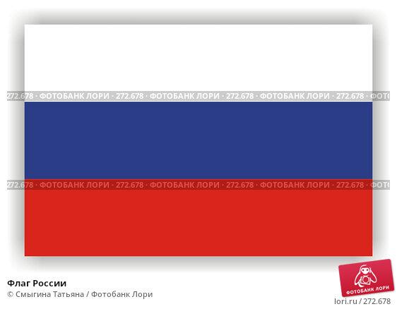 Флаг России, фото № 272678, снято 25 апреля 2017 г. (c) Смыгина Татьяна / Фотобанк Лори