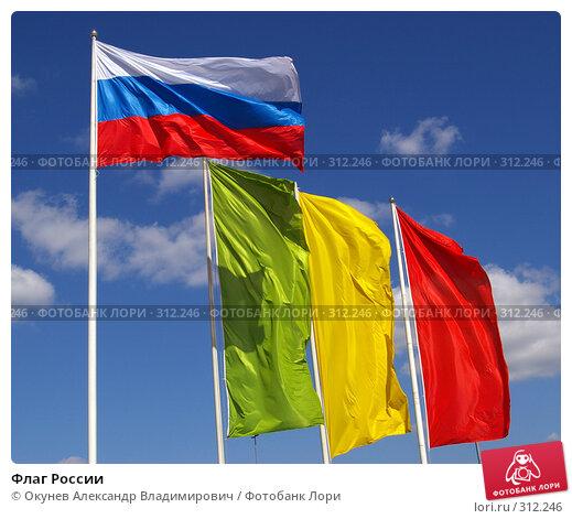 Флаг России, фото № 312246, снято 5 июня 2008 г. (c) Окунев Александр Владимирович / Фотобанк Лори