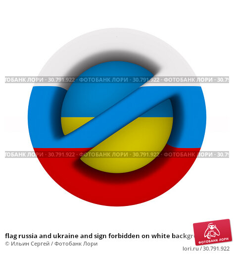 Купить «flag russia and ukraine and sign forbidden on white background. Isolated 3D illustration», иллюстрация № 30791922 (c) Ильин Сергей / Фотобанк Лори
