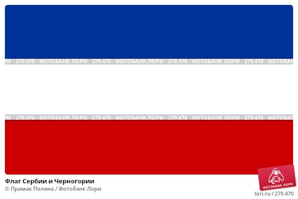 Флаг Сербии и Черногории, фото № 279470, снято 6 апреля 2008 г. (c) Примак Полина / Фотобанк Лори
