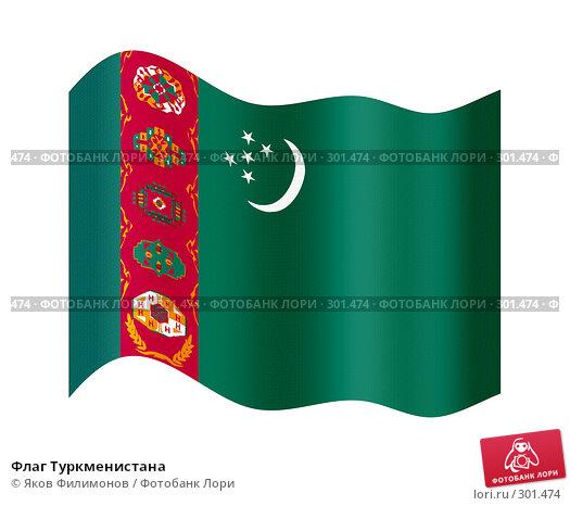 Флаг Туркменистана, иллюстрация № 301474 (c) Яков Филимонов / Фотобанк Лори
