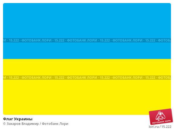 Купить «Флаг Украины», фото № 15222, снято 25 апреля 2018 г. (c) Захаров Владимир / Фотобанк Лори
