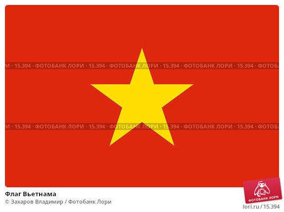Флаг Вьетнама, фото № 15394, снято 26 марта 2017 г. (c) Захаров Владимир / Фотобанк Лори