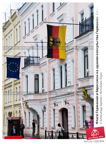 Купить «Флаги Германии и Евросоюза на здании консульства Германии. Санкт-Петербург», эксклюзивное фото № 329474, снято 16 июня 2008 г. (c) Александр Щепин / Фотобанк Лори