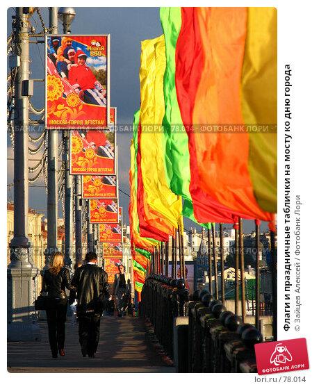 Купить «Флаги и праздничные таблички на мосту ко дню города», фото № 78014, снято 31 августа 2007 г. (c) Зайцев Алексей / Фотобанк Лори