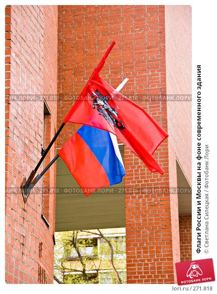 Флаги России и Москвы на фоне современного здания, фото № 271818, снято 2 мая 2008 г. (c) Светлана Силецкая / Фотобанк Лори