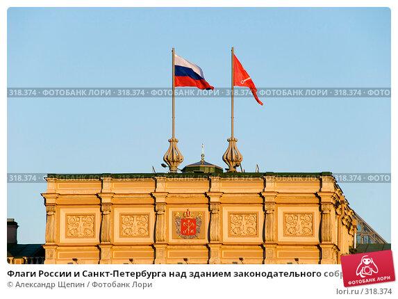Флаги России и Санкт-Петербурга над зданием законодательного собрания, эксклюзивное фото № 318374, снято 30 мая 2008 г. (c) Александр Щепин / Фотобанк Лори