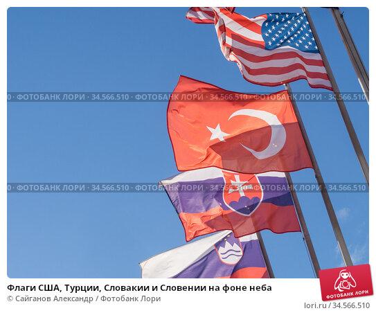 Флаги США, Турции, Словакии и Словении на фоне неба. Стоковое фото, фотограф Сайганов Александр / Фотобанк Лори