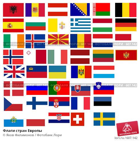 Флаги стран Европы. Стоковая иллюстрация, иллюстратор Яков Филимонов / Фотобанк Лори