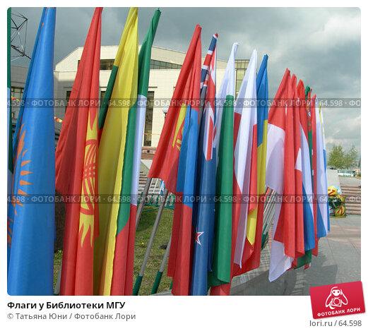 Флаги у Библиотеки МГУ, фото № 64598, снято 16 июля 2007 г. (c) Татьяна Юни / Фотобанк Лори
