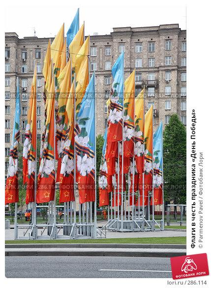 Флаги в честь праздника «День Победы», фото № 286114, снято 27 июня 2017 г. (c) Parmenov Pavel / Фотобанк Лори