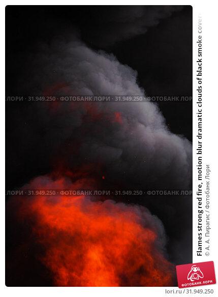 Купить «Flames strong red fire, motion blur dramatic clouds of black smoke covered sky», фото № 31949250, снято 18 апреля 2019 г. (c) А. А. Пирагис / Фотобанк Лори