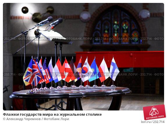 Флажки государств мира на журнальном столике, фото № 232714, снято 2 сентября 2007 г. (c) Александр Черемнов / Фотобанк Лори