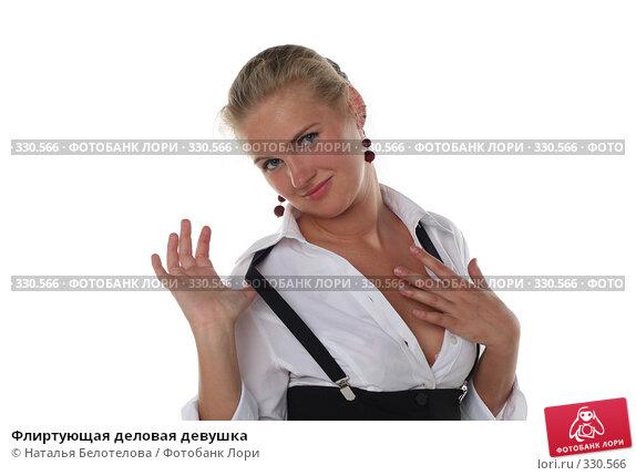 Флиртующая деловая девушка, фото № 330566, снято 1 июня 2008 г. (c) Наталья Белотелова / Фотобанк Лори