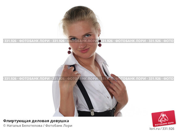 Флиртующая деловая девушка, фото № 331926, снято 1 июня 2008 г. (c) Наталья Белотелова / Фотобанк Лори