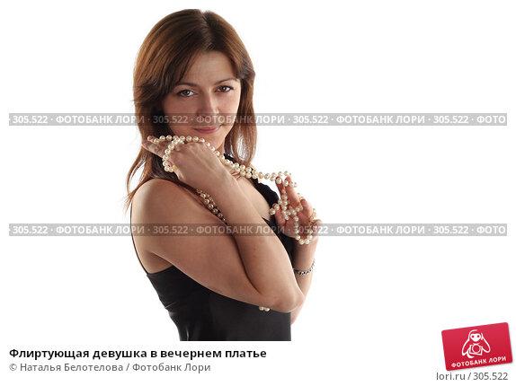 Купить «Флиртующая девушка в вечернем платье», фото № 305522, снято 31 мая 2008 г. (c) Наталья Белотелова / Фотобанк Лори