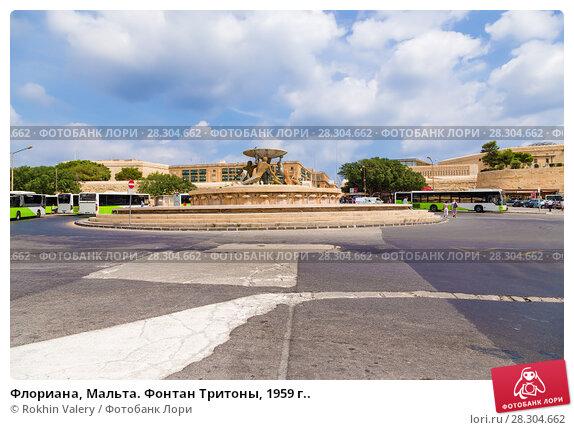 Купить «Флориана, Мальта. Фонтан Тритоны, 1959 г..», фото № 28304662, снято 11 сентября 2016 г. (c) Rokhin Valery / Фотобанк Лори