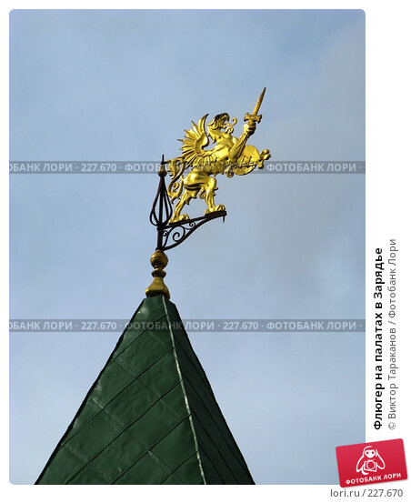 Флюгер на палатах в Зарядье, эксклюзивное фото № 227670, снято 19 марта 2008 г. (c) Виктор Тараканов / Фотобанк Лори
