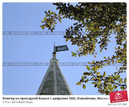 Флюгер на проездной башне с цифрами 1682, Измайлово, Москва, фото № 271490, снято 10 сентября 2005 г. (c) Fro / Фотобанк Лори