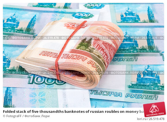 Купить «Folded stack of five thousandths banknotes of russian roubles on money background», фото № 26519478, снято 9 января 2017 г. (c) FotograFF / Фотобанк Лори