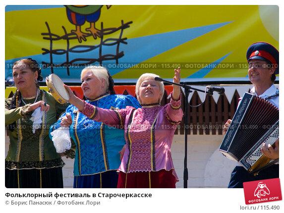 Купить «Фольклорный фестиваль в Старочеркасске», фото № 115490, снято 28 июля 2007 г. (c) Борис Панасюк / Фотобанк Лори