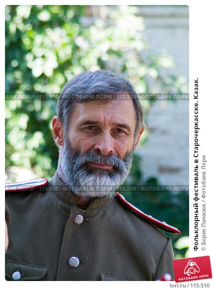 Фольклорный фестиваль в Старочеркасске. Казак., фото № 115510, снято 25 августа 2007 г. (c) Борис Панасюк / Фотобанк Лори