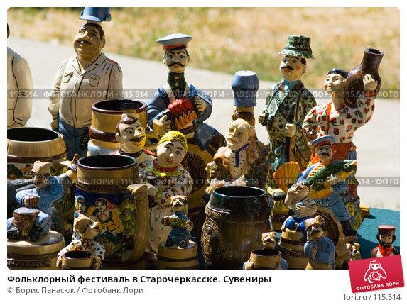 Фольклорный фестиваль в Старочеркасске. Сувениры, фото № 115514, снято 25 августа 2007 г. (c) Борис Панасюк / Фотобанк Лори