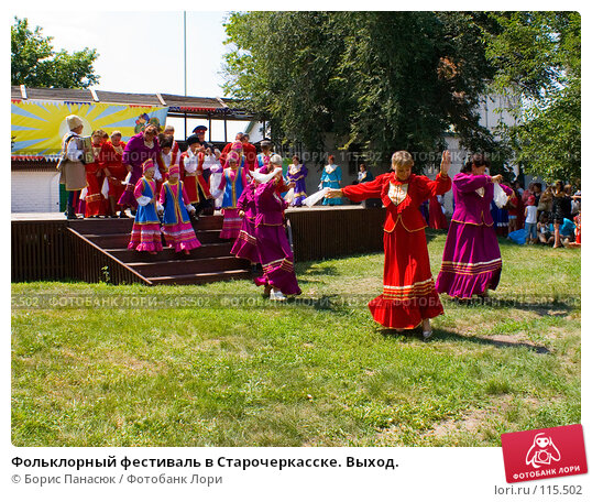 Купить «Фольклорный фестиваль в Старочеркасске. Выход.», фото № 115502, снято 28 июля 2007 г. (c) Борис Панасюк / Фотобанк Лори