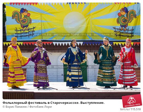 Фольклорный фестиваль в Старочеркасске. Выступление., фото № 115518, снято 25 августа 2007 г. (c) Борис Панасюк / Фотобанк Лори