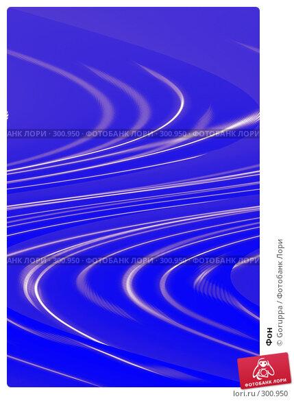 Купить «Фон», иллюстрация № 300950 (c) Goruppa / Фотобанк Лори