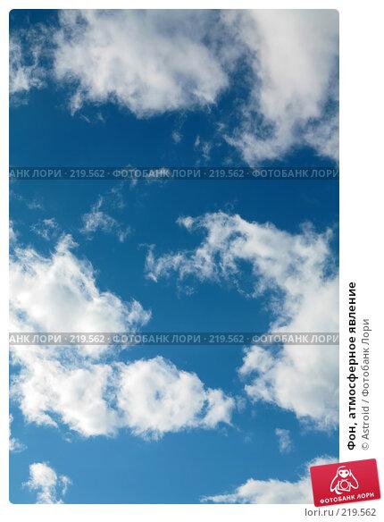 Фон, атмосферное явление, фото № 219562, снято 6 марта 2008 г. (c) Astroid / Фотобанк Лори