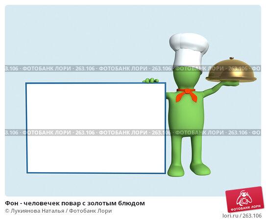 Фон - человечек повар с золотым блюдом, иллюстрация № 263106 (c) Лукиянова Наталья / Фотобанк Лори