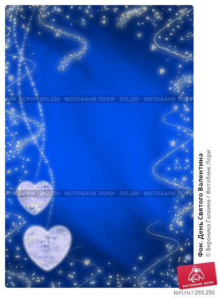 Купить «Фон. День Святого Валентина», иллюстрация № 293250 (c) Вероника Галкина / Фотобанк Лори