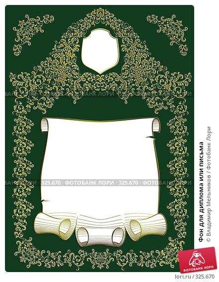 Купить «Фон для диплома или письма», иллюстрация № 325670 (c) Владимир Мельников / Фотобанк Лори