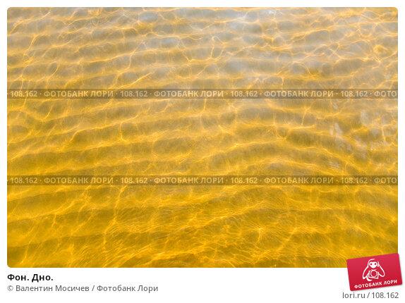 Фон. Дно., фото № 108162, снято 16 августа 2007 г. (c) Валентин Мосичев / Фотобанк Лори