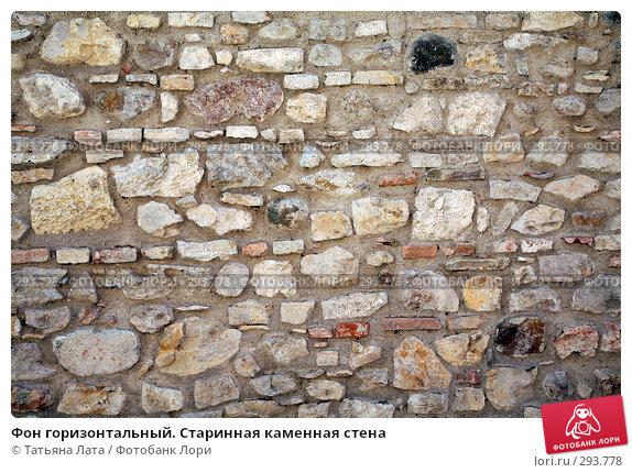 Фон горизонтальный. Старинная каменная стена, эксклюзивное фото № 293778, снято 26 апреля 2008 г. (c) Татьяна Лата / Фотобанк Лори